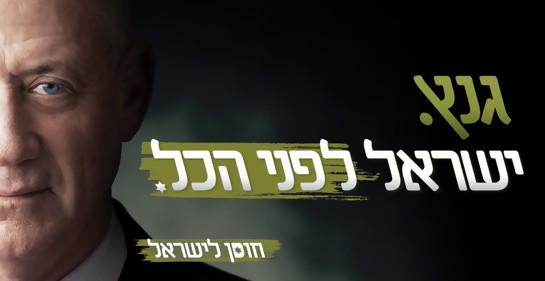 El gran misterio de las elecciones israelíes