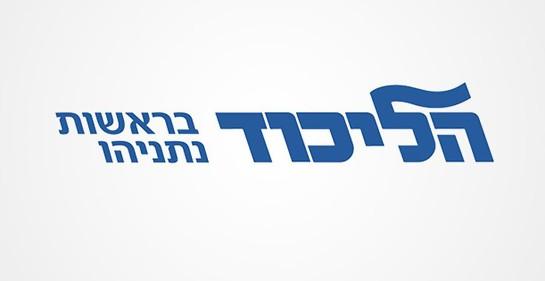 Este es el logo en hebreo, letras azules y fondo blanco, del partido likud. Dice El Likud encabezado por Netanyahu.,