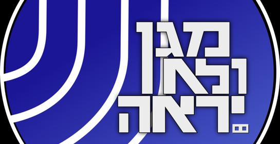 Este es el símbolo del Shabak, Servicio General de Seguridad de Israel. Sobre fondo azul, con letras blancas en hebreo, dice Maguén veló iraé, que significa protege sin ser visto.