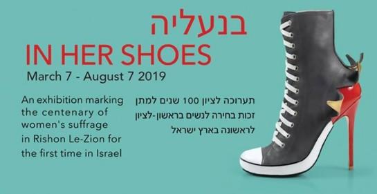 Si te gustan los zapatos, tenes que visitar el Museo de Rishon letzion