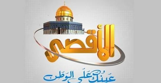 Logo del canal de tv de Hamas, llamado Al Aqsa.Aparece arriba un dibujo de la mezquita de cúpula dorada, llamada en realidad Domo de la Roca, abajo dice en árabe Al Aqsa en letras doradas