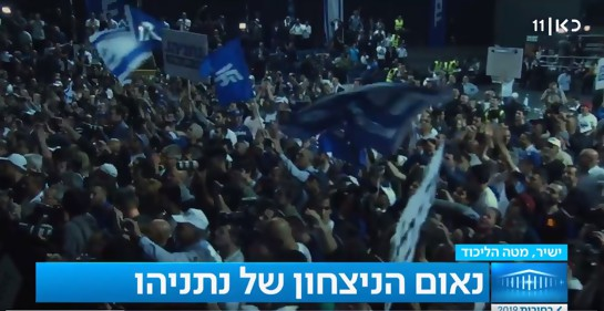 Festejos del Likud (foto pantalla11)