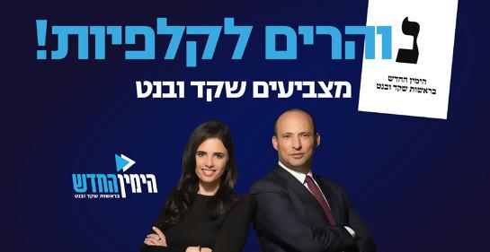 La imagen de portada en Facebook del partido Hayemin Hajadash de Israel,