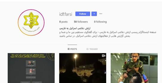 Instagram en persa del ejército israelí