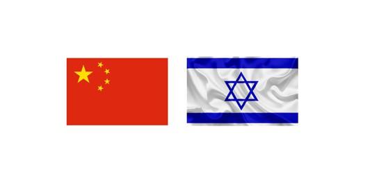 Israel y China: relaciones desafiantes