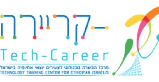 Una oportunidad para que la comunidad etíope en Israel ingrese al mundo de la alta tecnología