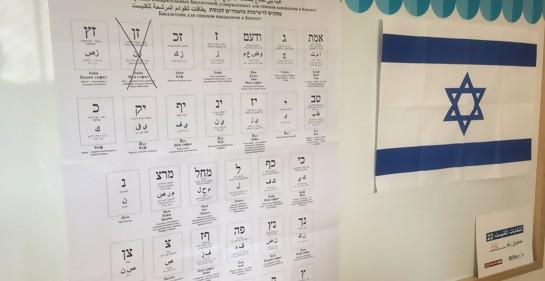 Algunas imágenes de la votación de este martes en Israel