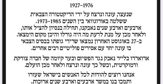 Un singular anuncio en diario israelí, conecta con la tragedia de Eduardo Bleier