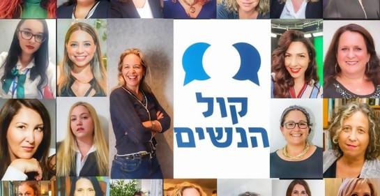 Una apuesta inclusiva para las elecciones israelíes del 2 de marzo