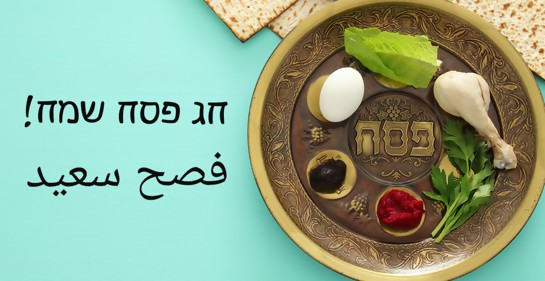 Singularidades de Pesaj en Israel