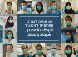 El personal médico árabe, parte integral del sistema de salud pública israelí, también en tiempos de Corona
