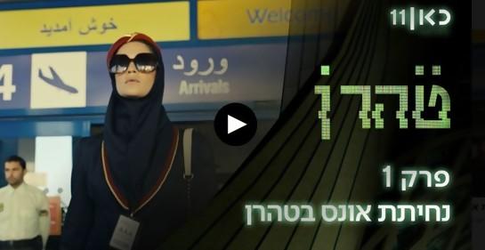 Una hora y media de tensión. Empezó Teheran, la nueva serie de espionaje israelí.