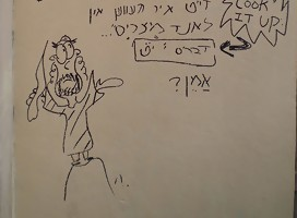 https://commons.wikimedia.org/wiki/File:Yidish_graffiti.JPG#/media/File:Yidish_graffiti.JPG
