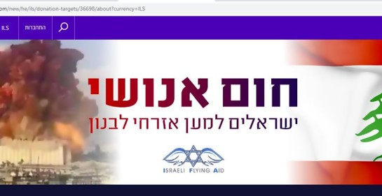 ¿Te imaginabas una campaña recaudatoria israelí para Beirut?