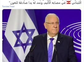 Así reaccionó Israel tras la catástrofe en Beirut