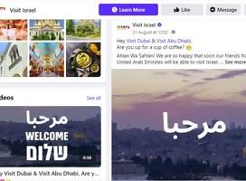 Tapa de la página de Facebook del min turismo israelí