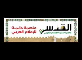 Palestinos: no a la normalización con la entidad sionista