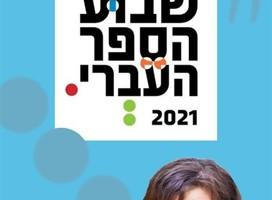 La feria del libro en Israel es presencial este año