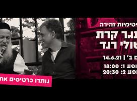 Keret y Rand se juntan en Mishkenot Sha'ananim en Jerusalem