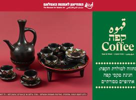 Exposición de café en el Museo de Arte Islámico de Jerusalem